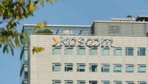 코스콤, 사업다각화 위한 전문 경력직 채용
