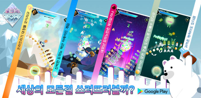 미콘커뮤니티(회장 조재도)가 모바일 게임 도미도미를 26일 출시했다