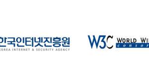 2020년 '웹 표준 국제회의' 한국서 열린다