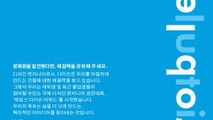 다이슨, '제임스 다이슨 어워드 2019' 참가자 모집…28일부터
