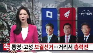 4.3 보궐선도 보도, 케이블TV가 책임진다