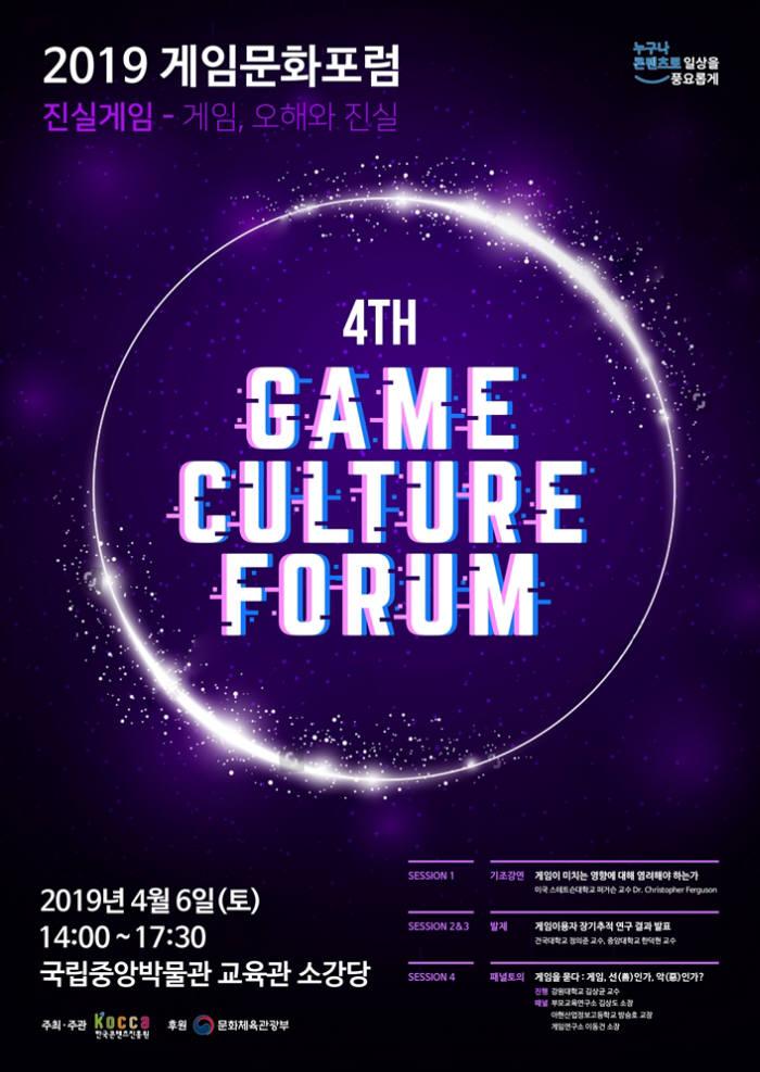 게임 과몰입 둘러싼 진실게임, '제4회 게임문화포럼' 열린다