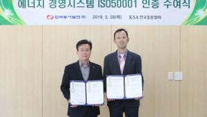 동서발전, 에너지경영시스템 국제 표준 'ISO 50001' 인증