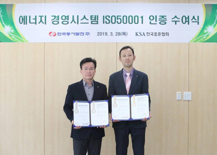 이창열 동서발전 발전처장(왼쪽)과 사우진 한국표준협회 울산지역본부장이 에너지경영시스템 인증 획득 기념 촬영을 하고 있다.