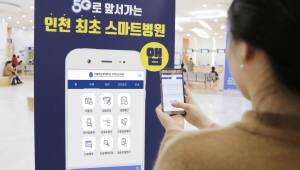 국제성모병원, 외래 진료 전 과정 손 안에..모바일 앱 오픈