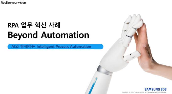 [RPA 세미나]'직원 1인당 1IPA봇' 업무 개선 · 품질 향상 도와