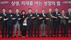 """""""함께 갑시다"""" LG전자, '협력회 정기총회' 개최"""