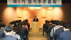 동아ST, 제6기 정기주주총회 개최