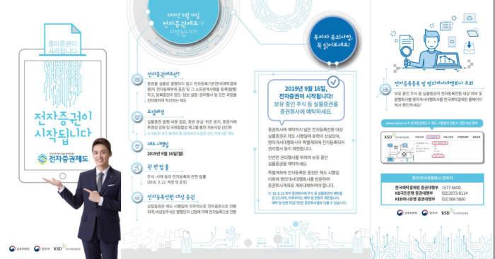 [대한민국 희망 프로젝트]<604>전자증권제도가 도입되면 무엇이 달라지나요