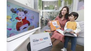 KT 올레 tv, 키즈 독서 서비스 '대교 북클럽' 출시