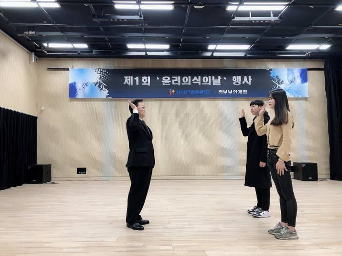한국IT직업전문학교 제1회 윤리의식의 날 행사에서 김준섭 학장(맨 왼쪽)과 학생대표가 보안윤리선서를 외치고 있다.