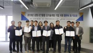 강원창조경제센터, ICT 신기술 개발 지원 협약