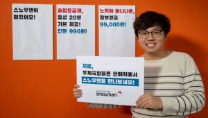 세종텔레콤, 우체국 알뜰폰 상품 고객 혜택 강화