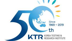 [KTR 창립 50년]산업 발전과 함께한 50년…글로벌 기관으로 100년 준비