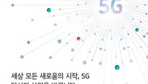 KT, 7개 산업분야 적용사례 담은 '5G 가이드북' 발간