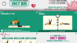 바이엘 아스피린프로텍트, 심혈관질환 예방 위한 홈트레이닝 영상 '3ACT 홈트' 공개