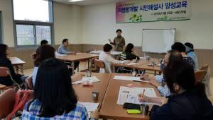 광주녹색환경지원센터, '생활화학안전 시민홍보단 양성 교육' 실시