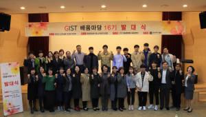 'GIST 배움마당' 16기 공식 발대식…교육기부 봉사활동