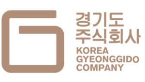 경기도주식회사, '스타기업' 육성 위해 디자인 개선 최대 1억 지원