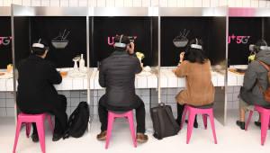 5G VR로 보는 혼밥식당