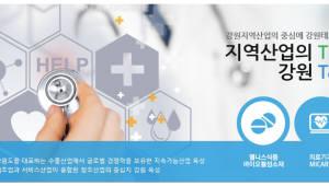 강원테크노파크, 26일까지 스타기업 모집