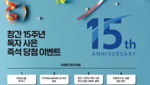 코레일, KTX매거진 창간 15주년 기념 이벤트 진행
