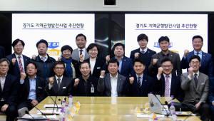 경기도, 2차 지역균형발전사업 성공 위해 도의회·시군과 소통 강화