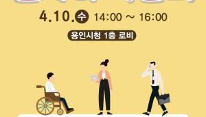 용인시, 10일 시청 로비서 올해 첫 일자리박람회