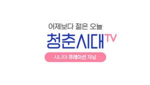 홈초이스, 중장년층 큐레이션 채널 '청춘시대TV' 개국