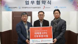 주연테크-인천서구시설관리공단, 소외계층 지원 업무협약 체결