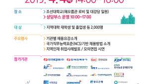 '광주전남 혁신도시 이전 공공기관 합동채용설명회' 4일 조선대서 개최