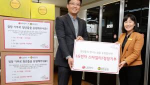 LG전자, '열린옷장'에 정장 270여 벌과 트롬 스타일러 3대 기증
