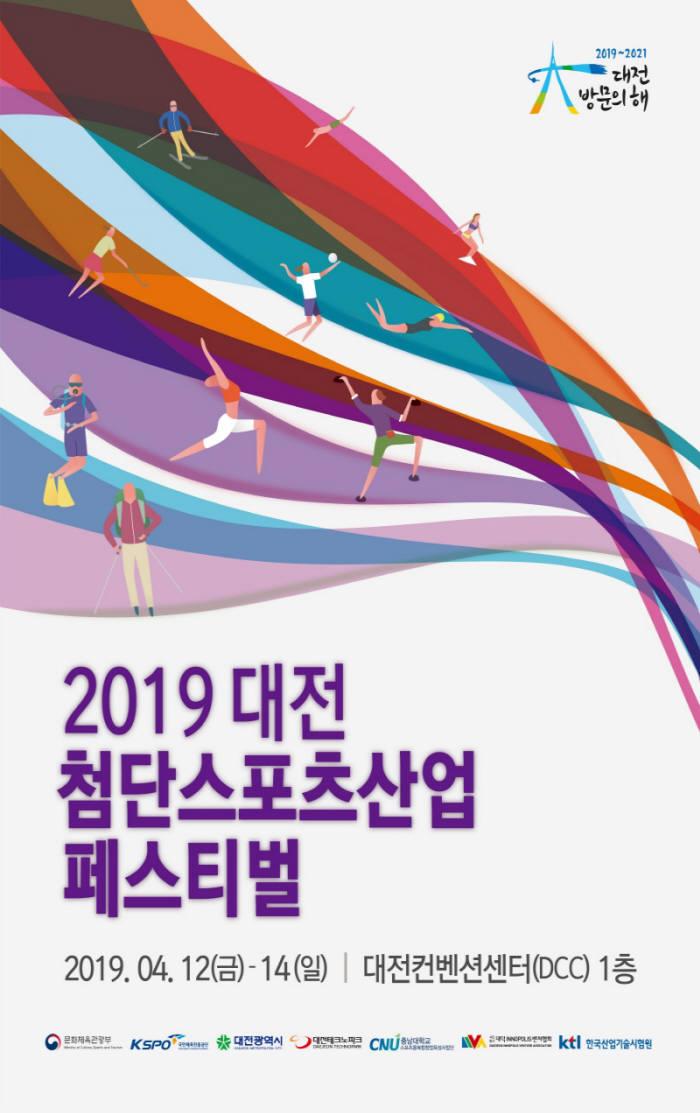 대전시와 대전테크노파크는 오는 12일부터 14일까지 사흘간 대전컨벤션센터에서 2019 대전 첨단스포츠산업 페스티벌을 개최한다. 사진출처=대전테크노파크