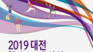 대전시·대전TP, 12~14일 대전 첨단스포츠산업 페스티벌 개최