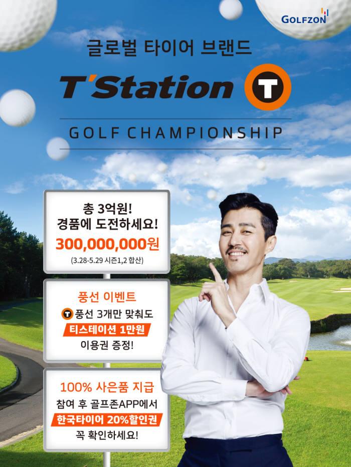 티스테이션, 골프존 고객 대상 '티스테이션 골프 챔피언십' 이벤트 개최