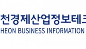 인천TP, 중소·중견제조기업 '스마트공장 구축' 지원