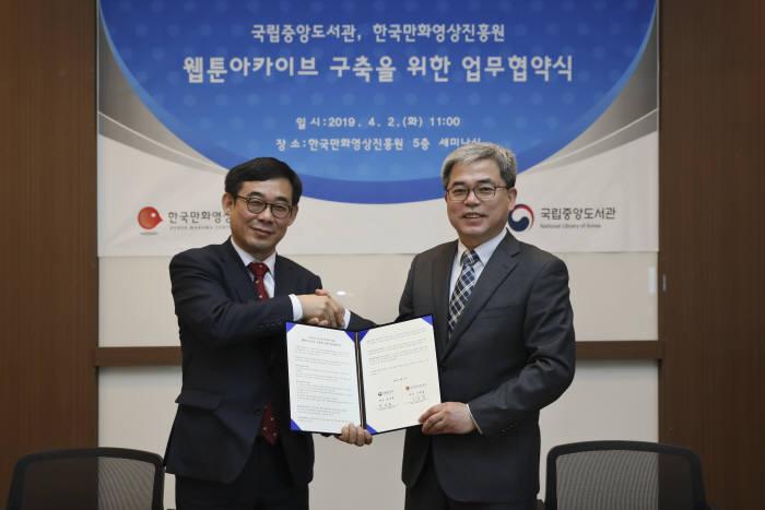 신종철 한국만화영상진흥원 원장(왼쪽)과 박주환 국립중앙도서관 관장(오른쪽)