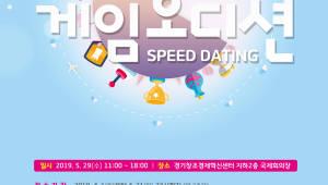 경기도, '제10회 새로운경기 게임오디션' 개발자 모집