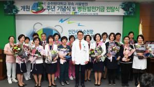 순천향대서울병원, 개원 45주년 행사 개최