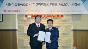 쎌바이오텍, 서울우유와 손잡고 마시는 발효유 시장 진출