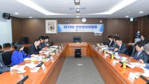 가스공사 '제1차 안전관리위원회' 개최
