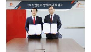 신세계아이앤씨, SKT와 5G 기술 접목된 최첨단 미래형 유통매장 만든다