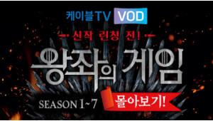 케이블TV, 미드 '왕좌의 게임' VoD 몰아보기 이벤트