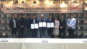 광주창조경제혁신센터, AI 창업 발굴·육성 업무협약 체결