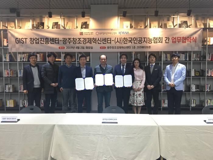 광주창조경제혁신센터는 2일 광주과학기술원 창업진흥센터, 한국인공지능협회와 4차 산업혁명 생태계 조성을 위한 업무협약을 체결했다.
