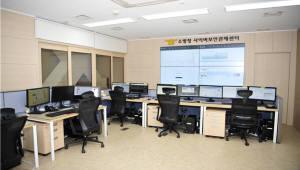 소방청, 사이버 보안관제센터 구축