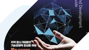 광주전남중소벤처기업청, '중소기업 기술개발사업 종합안내서' 발간
