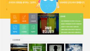 누구나 온라인 강의 듣는다…'사이버환경실무교육' 개편