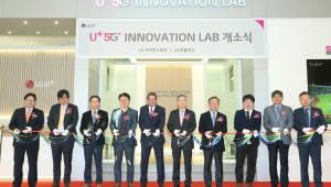 LG유플러스, '5G 이노베이션 랩' 개소··· 중소·스타트업 혁신 기술 발굴