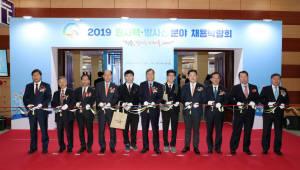 한수원, '원자력·방사선 분야 채용박람회' 개최